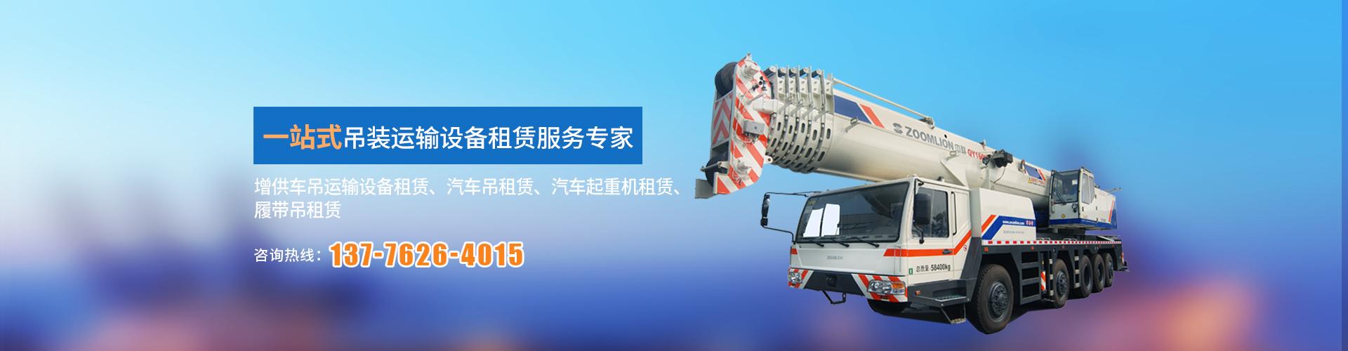 苏州云鼎起重吊装有限公司