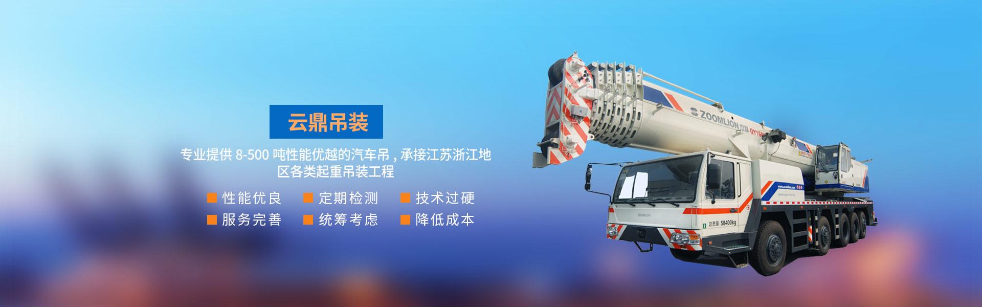 张家港吊车公司